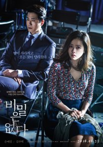 THE TRUTH BENEATH (Lee Kyung-mi, 2016) - la femme d'un homme politique en élection cherche la vérité sur la disparition de sa fille.
