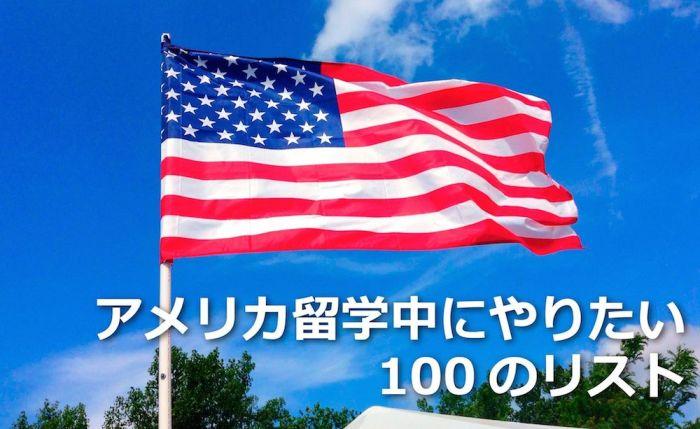 usa100