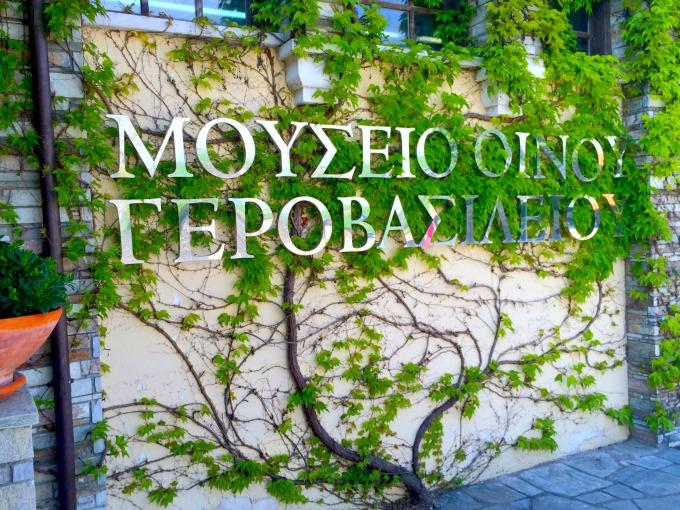 gerovassiliou-winery