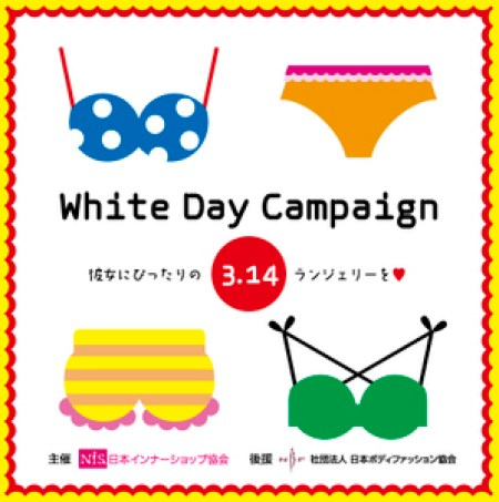 Japanese ad promoting a White Day lingerie sale (Source: Bella Blog)