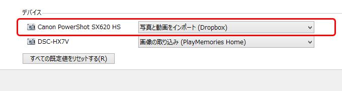 【SX620 HS】PCとWi-Fi接続するとDropboxが開いてしまう状況を修正。