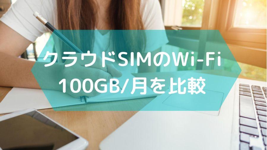 無制限から上限有りになったクラウドSIMの100GB/月の6社のWi-Fiサービスを比較