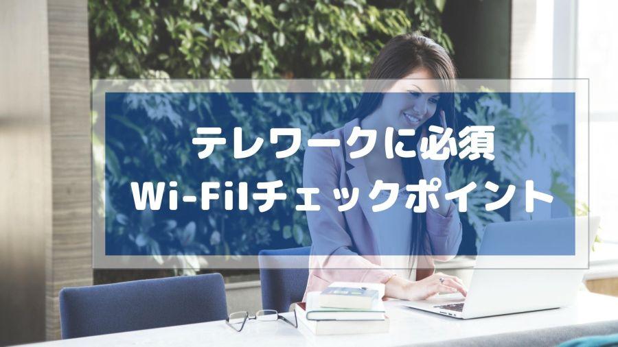 テレワークに必須 Wi-FiIチェックポイント