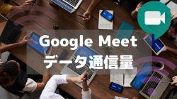Google Meetを1時間使った場合のデータ通信量 他のビデオ通話アプリとの比較