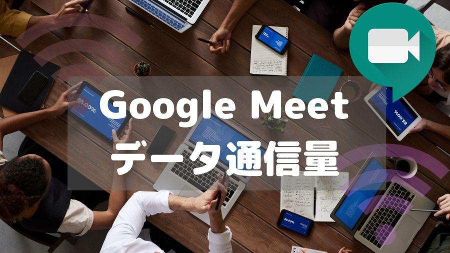 Google Meetを1時間使った場合のデータ通信量