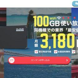 無制限を終了した「どこよりもWiFi」上限100GB新プランを開始