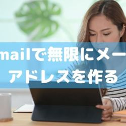 無限にメールアドレスを作る