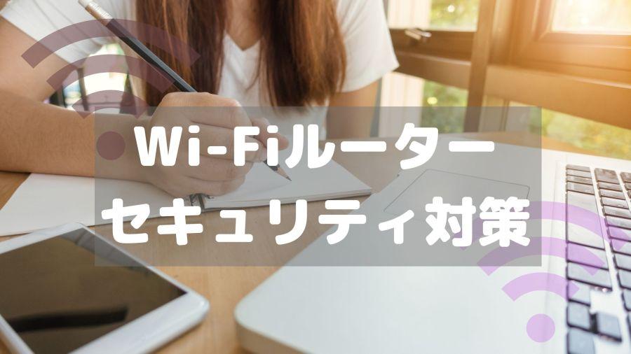 家庭用Wi-Fiルーターのセキュリティ対策