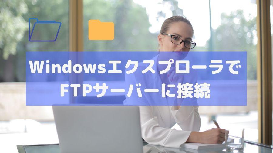 WindowsエクスプローラでFTPサーバーに接続