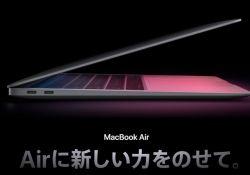 新MacBook Air はファンレスで音無し、前モデルより処理能力、電力効率が大幅に改善