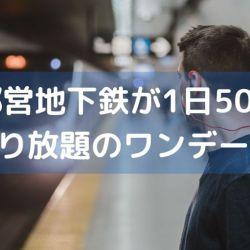 都営地下鉄が1日500円で乗り放題のワンデーパス