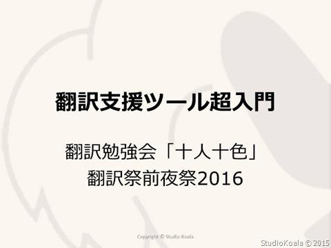 翻訳支援ツール超入門 (640x480)