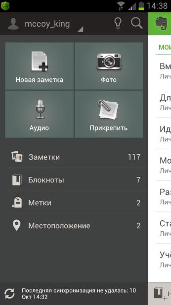 Screenshot_2012-10-10-14-38-14