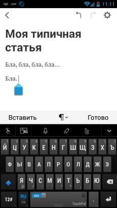 Screenshot_2013-12-07-11-11-46