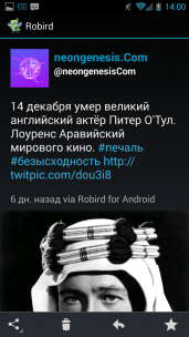 Screenshot_2013-12-21-14-00-16