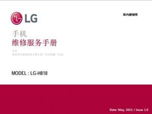 LG G4 Dual H818 Service manual (CHINESE LANGUAGE ONLY