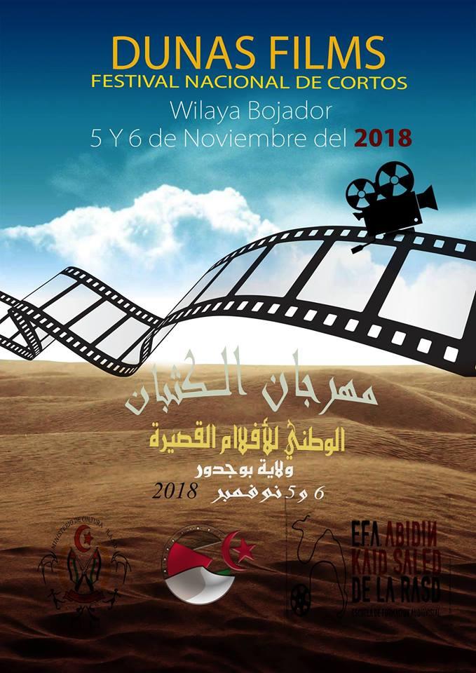 """Límite de inscripción el 15 de septiembre: CONVOCATORIA FESTIVAL NACIONAL DE CORTOS """"DUNAS FILMS"""" 2018"""