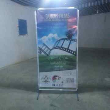 El DUNAS FILM FESTIVAL, comienza esta tarde en la wilaya de Smara