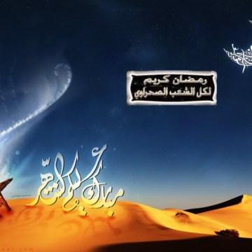 Este viernes es el Primer Día de Ramadán en los Campamentos de la Dignidad saharauis