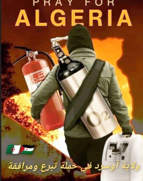 ¡ÚLTIMAS noticias – Sahara Occidental! 11 de agosto de 2021 🇪🇭 🇪🇭