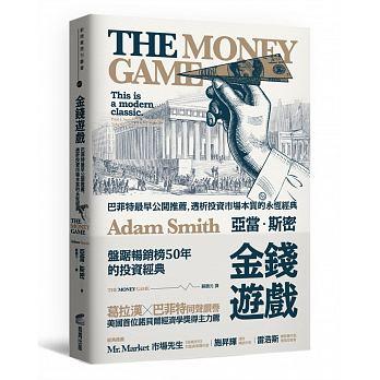 金錢遊戲 亞當斯密