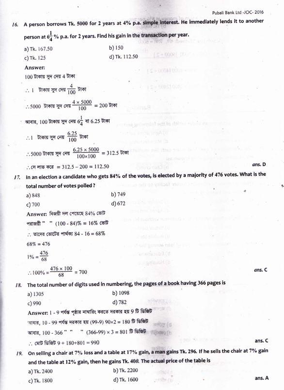Pubali bank exam result solution