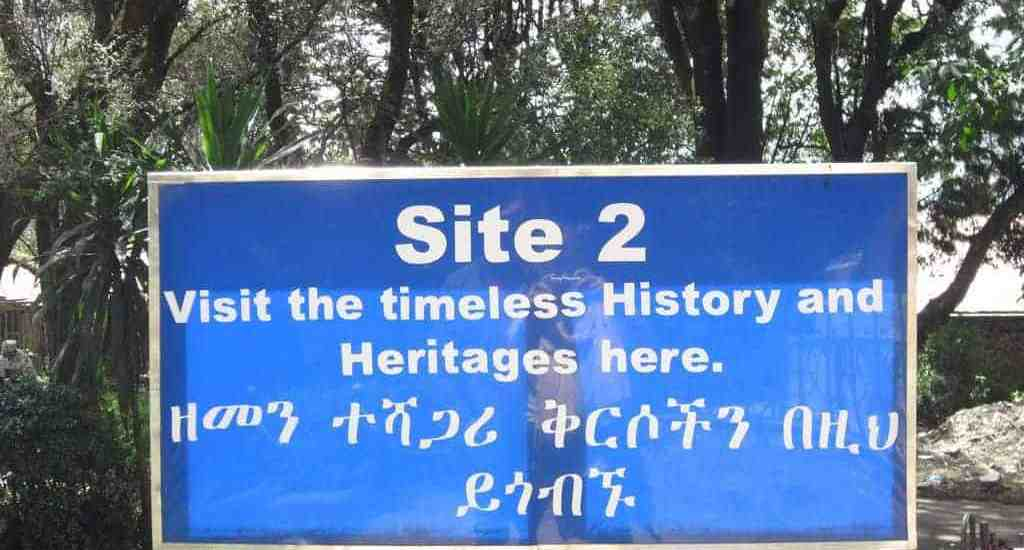 Historic site in Addis Abeba, Ethiopia (2012-06)