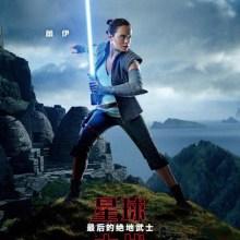 Star Wars: The Last Jedi Rey poster (Lucasfilm/Disney)