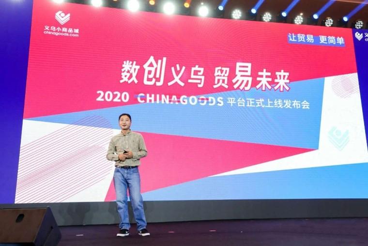 La Plataforma Chinagoods, el sitio web oficial del Mercado Yiwu, hace que los negocios sean más fáciles 1