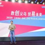 La Plataforma Chinagoods, el sitio web oficial del Mercado Yiwu, hace que los negocios sean más fáciles 6