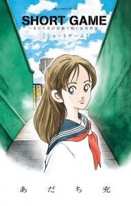Short Game Adachi Mitsuru ga Tanpen de Tsumugu Koukou Yakyuu1 191x300 Top 50 Oricon: 8 a 14 de dezembro