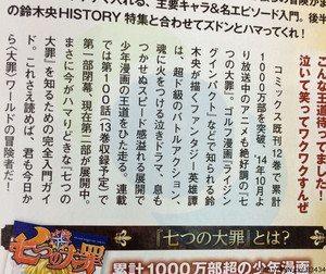 111 Anunciado o fim do primeiro arco de Nanatsu no Taizai
