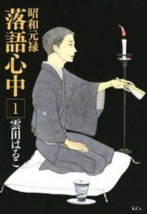Shouwa Genroku Rakugo Shinjuu Yotarou hen Temporada de Inverno 2015   Filmes e OVAs