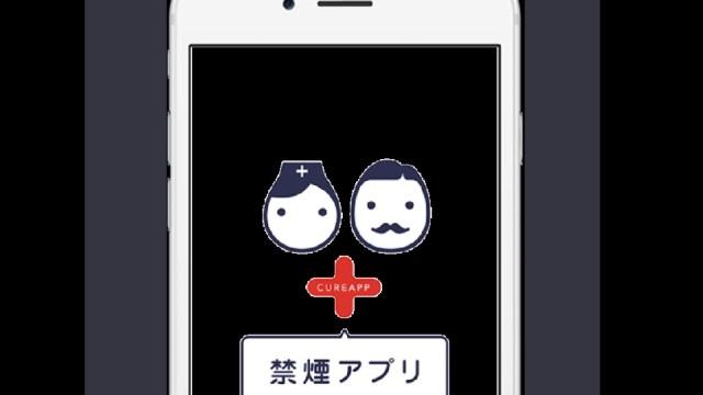Investigadores japoneses confirman efectividad de una app para dejar de fumar