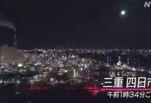 Photo of Enorme bola de fuego es vista sobre el cielo de Japón
