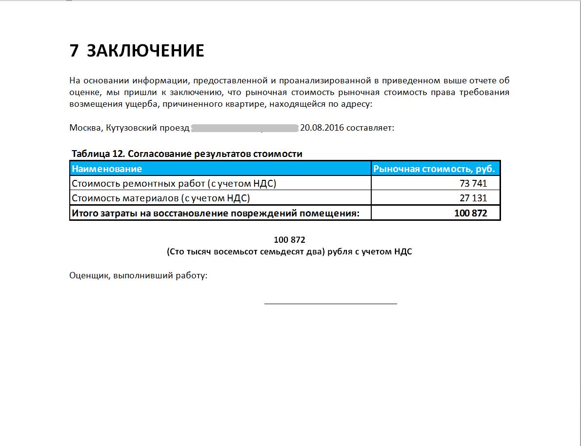 Расчет среднего заработка при командировке в район крайнего севера