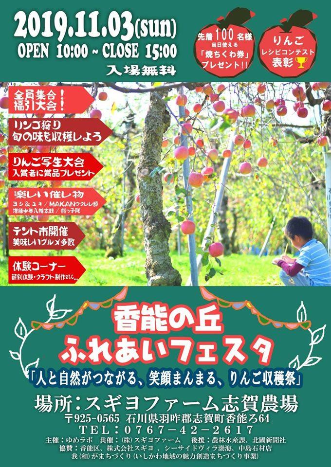 人と自然がつながる、笑顔まんまる、りんご収穫祭が香能の丘にて『ふれあいフェスタ』