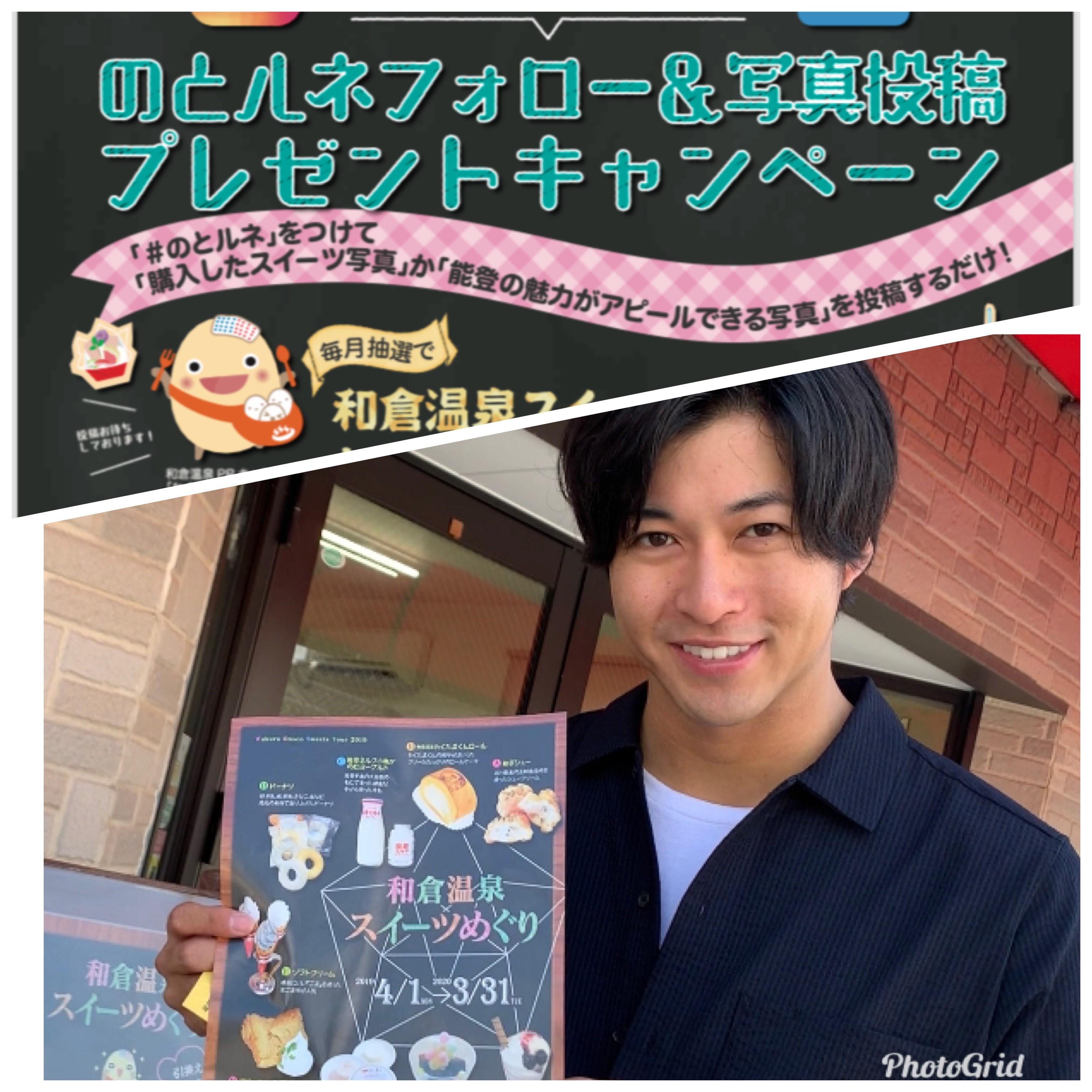 のとルネフォロー&写真投稿プレゼントキャンペーン♪【七尾市】