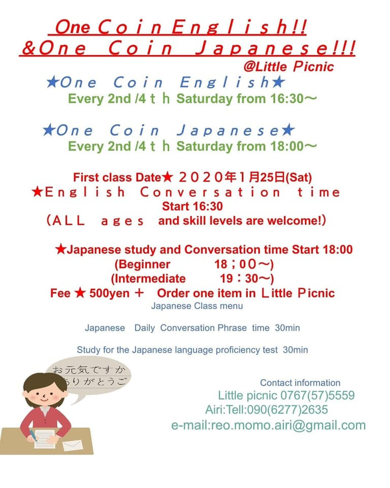 One Coin English!!One Coin Japanese!!みんなで気軽に英語❤️日本語を楽しもう^_^【七尾市】