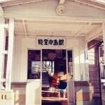 全国でも有名な牡蠣生産地&演劇の町として知られる中島の駅「能登中島駅」【七尾市】
