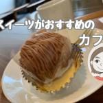 【スイーツがおすすめのカフェ】能登旅でホッと一息つけるカフェはこちら!