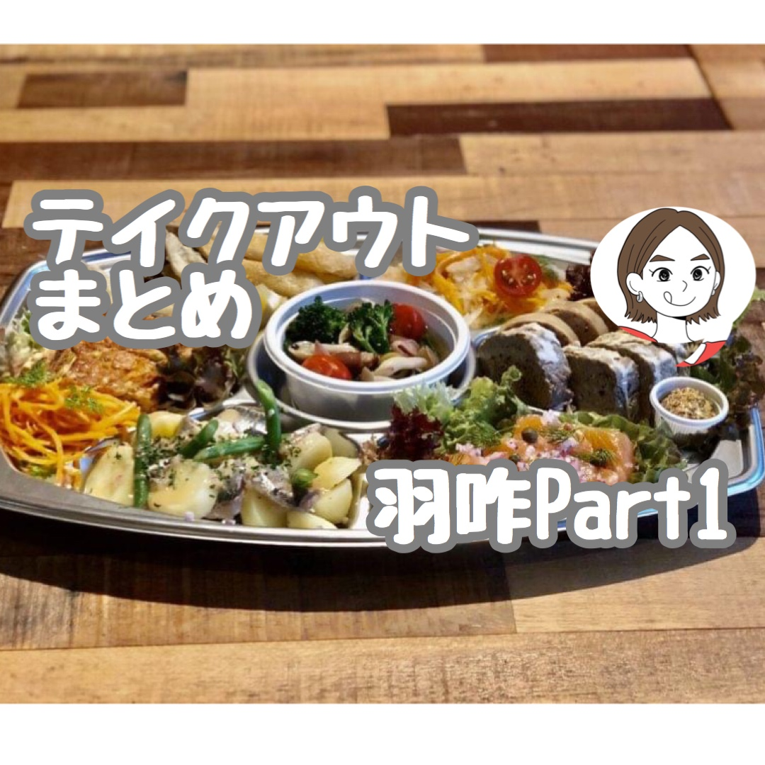 人気の美味しい料理を自宅で楽しもう!テイクアクトまとめ【羽咋市】