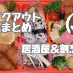 人気店の美味しい料理を自宅で楽しもう!テイクアウト 居酒屋&割烹編【七尾市】
