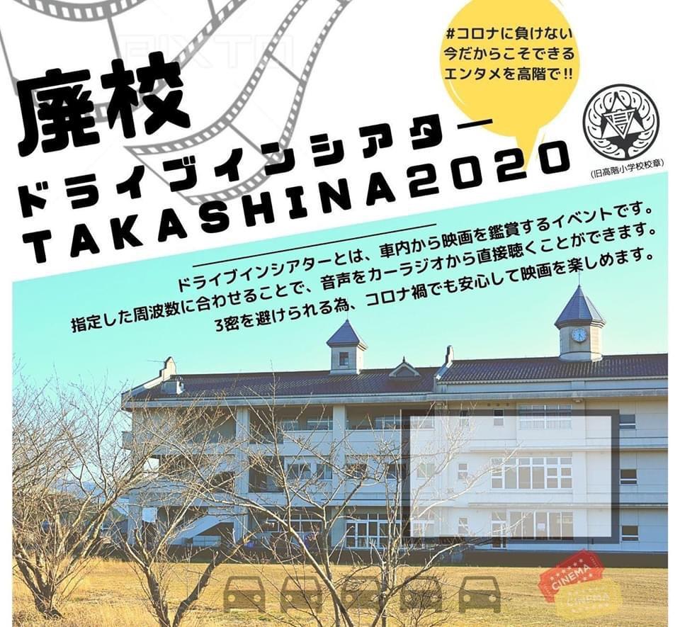 周りを気にせず映画を満喫できる「廃校ドライブインシアターTAKASHINA2020」【高階地区】
