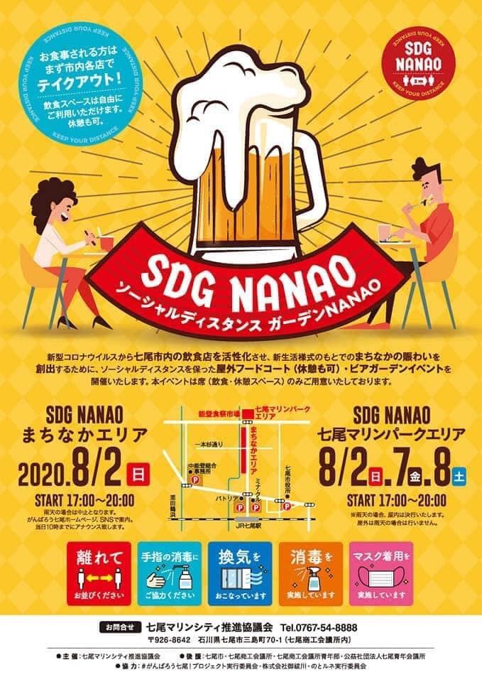 新しいスタイルのイベント SDG NANAO(ソーシャル ディスタンス ガーデン NANAO) 【七尾市】
