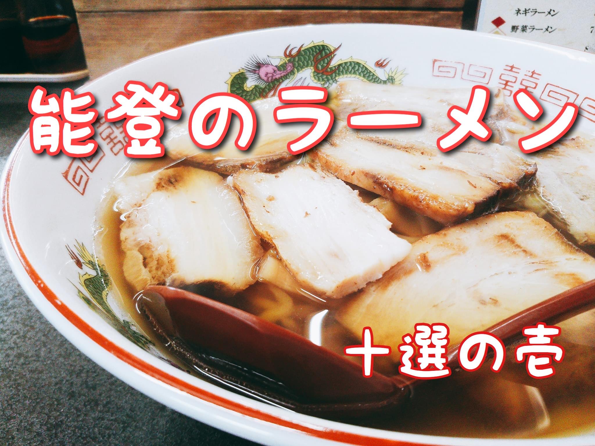【ラーメンが楽しめるお店10選】能登でラーメンを食べるなら!Part1