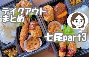 人気店の美味しい料理を自宅で楽しもう♪テイクアウトまとめ 七尾part3 【七尾市】