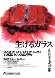 石川県能登島ガラス美術館で新展示「生けるガラス-中川幸夫の花器」がスタート!【能登島】