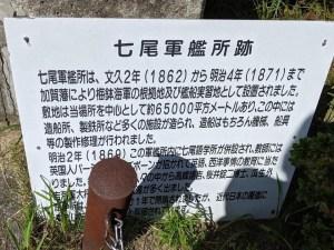 加賀藩が七尾港の出崎に作った七尾軍艦所の記念碑「七尾軍艦所跡(ななおぐんかんじょあと)」【七尾市】