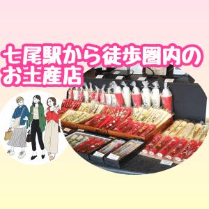 能登の歩き方第5弾♪七尾駅から徒歩圏内のお土産が買えるお店まとめ